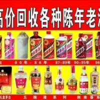 郑州茅台酒回收公司_金水区茅台酒回收价格是多少