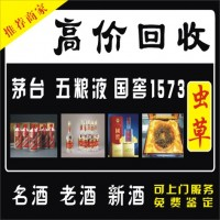成都锦江区茅台酒回收多少钱一箱
