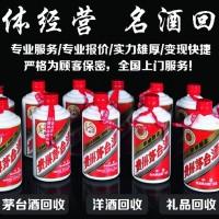 2020年北京茅台酒瓶子回收价格一览表查询