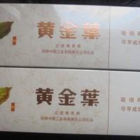 普陀黄金叶香烟回收价格