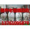 长宁区老瓷器回收商家