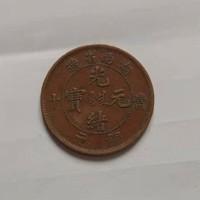 成都回收大清铜币户部造当制钱二十文现金交易 古币回收