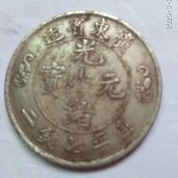 广州回收光绪元宝北洋造鉴定交易 银圆上门回收