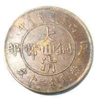 广州回收大清铜币鉴定交易 铜币回收