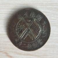 南京回收民国双旗币鉴定交易 古币报价