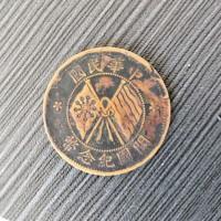 上海回收中华民国开国纪念十文铜币价格