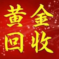 北京市高价回收黄金_房山正规黄金回收_全市均可上门回收