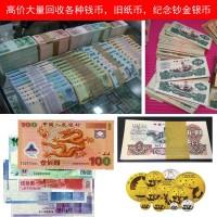 嘉兴老版人民币回收公司高价收购老版人民币老纸币