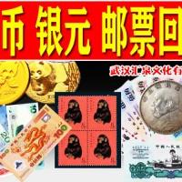 武汉纪念币回收价格标查询
