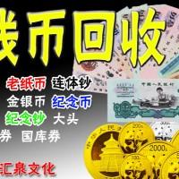 武汉旧币回收商家高价回收旧纸币,纪念币