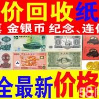 武汉纸币回收价格表,武汉纸币回收公司