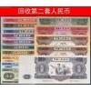 武汉第二套人民币回收