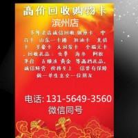 滨州回收银座购物卡长期收购各类购物卡