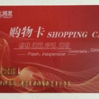 上海普陀万里通积分券收购那个平台好_上海购物卡回收网