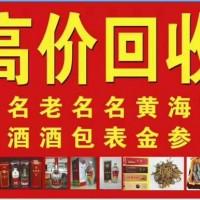 淄博回收茅台酒公司上门-淄博茅台酒回收价格大概是多少
