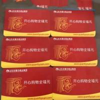 滨州全福元购物卡回收公司_滨州回收全福元卡价格