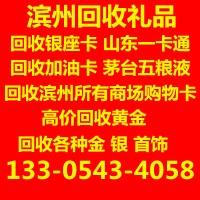 滨州回收银座卡公司_滨州银座购物卡回收价格