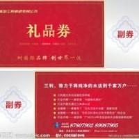 淄博回收银座购物卡公司