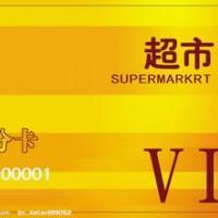 淄博超市卡回收公司