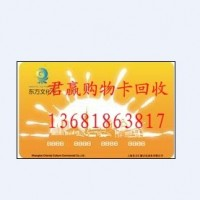 上海东方文化卡回收