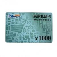 上海京东礼品卡回收