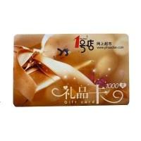上海一号店礼品卡回收