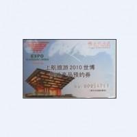 上海旅游卡回收价格