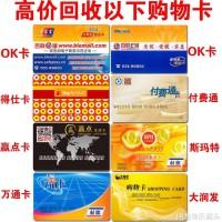 上海百联卡回收价格,百联积点卡回收哪里有