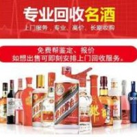 许昌茅台酒回收/许昌老五粮液白酒收购/许昌泸州老窖白酒收购