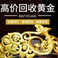 西城区那儿回收黄金价格_高价回收黄金价格