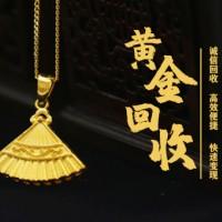杭州哪里回收黄金项链_高价回收黄金项链