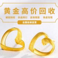 朝阳区回收黄金公司_高价回收黄金