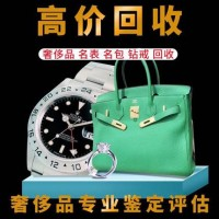重庆有没有回收钻石的?哪里回收钻石?