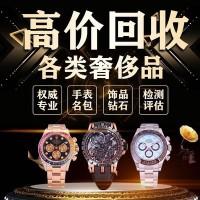 重庆哪里回收万国手表,万国回收去哪里