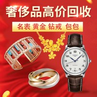 重庆梵克雅宝手表回收/有回收的吗