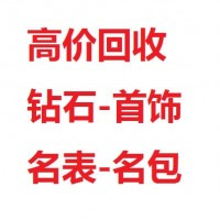 重庆豪利时手表回收-哪里能回收豪利时