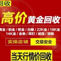 徐州哪里有回收黄金的公司