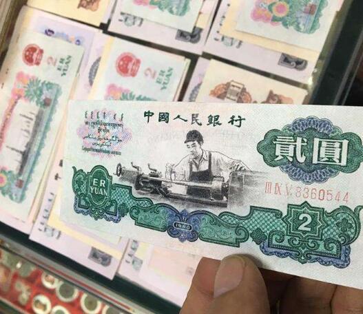 一二三套人民币纸币回收收购